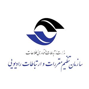 سازمان تنظیم مقررات و ارتباطات رادیویی   گارانتی سرفیس و محصولات اپل
